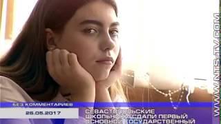 26.05.2017 «Без комментариев». Севастопольские школьники сдали первый Основной госэкзамен
