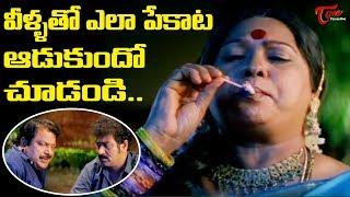 వీళ్ళతో ఎలా పేకాట ఆడుకుందో చూడండి   Telugu Movie Comedy Scenes   TeluguOne