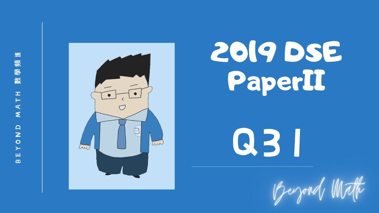 【必睇!DSE數學Tips】2019 DSE 數學 Math Paper 2 Q31