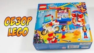 Обзор LEGO DC Super Hero Girls 'Дом Чудо-женщины' (41235: Wonder Woman Dorm Room)