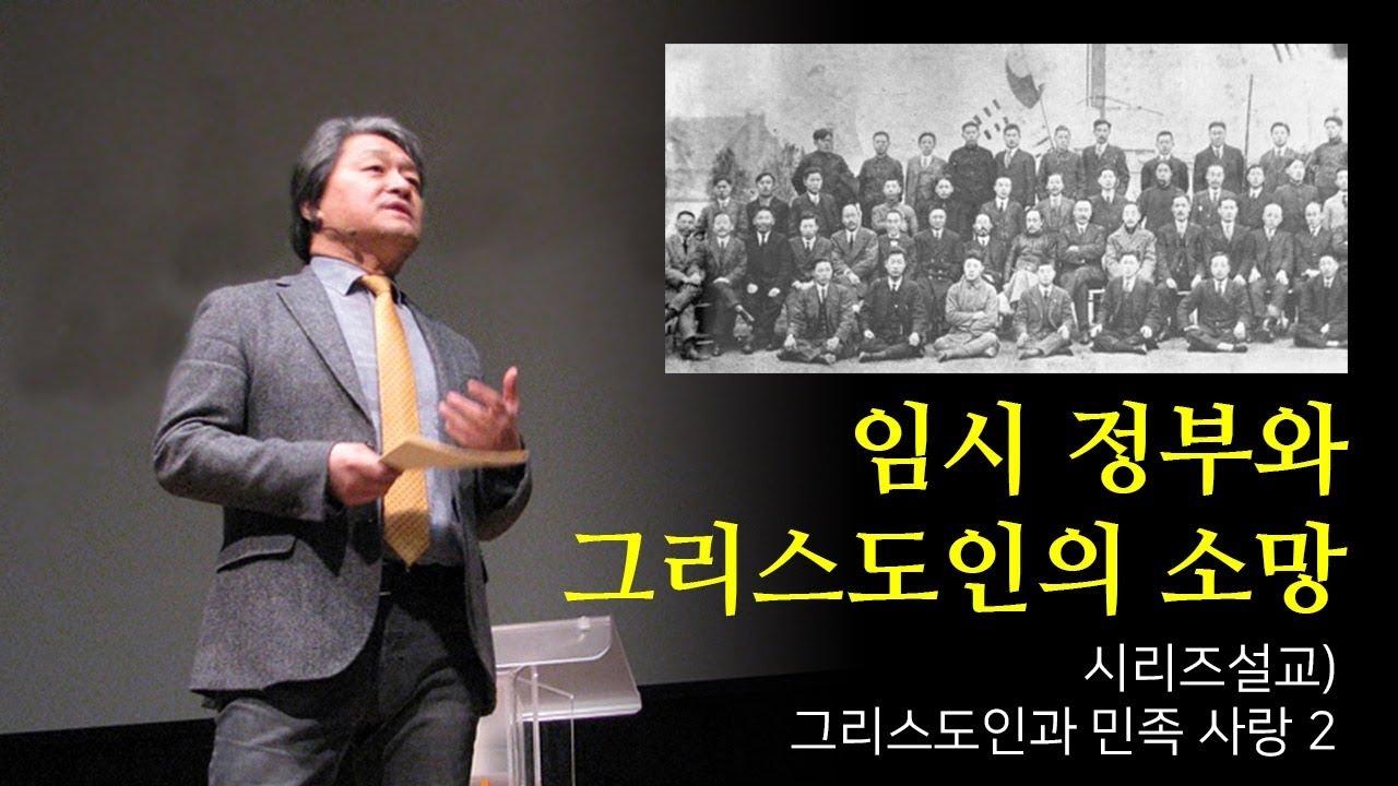 2.임시 정부와 그리스도인의 소망 - 김형국 목사