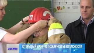 Открытый урок по пожарной безопасности