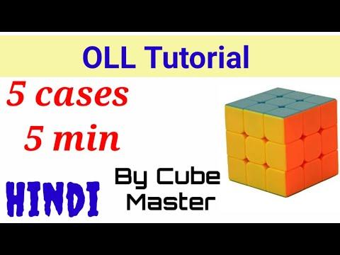 OLL Easy Tutorial   Cube Master   Hindi.