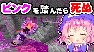 🍁【マイクラ】増やされたピンクを踏んだら死ぬ世界を全力で楽しんでしまった【ゆっくり実況/マインクラフト/Minecraft/まいくら】