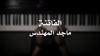 موسيقى بيانو - الفاتنة (ماجد المهندس) - عزف علي الدوخي