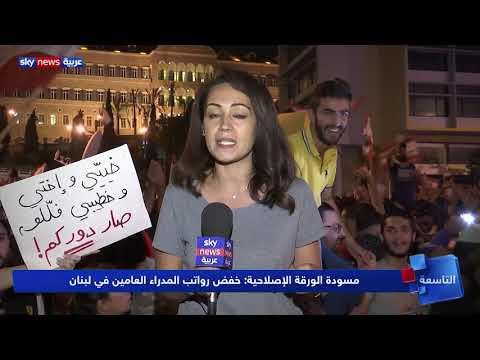 استمرار التظاهرات في لبنان لليوم الرابع على التوالي  - نشر قبل 6 ساعة