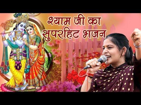 श्याम जी का सुपरहिट भजन || Priyanka Chaudhary Shyam Bhajan || Bhajan 2018 || Mor Bhakti Bhajan