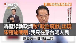 轟藍綠執政爛致「政治魔獸」出現 宋楚瑜:我只在意台灣人民|2020大選|總統|政見發表會