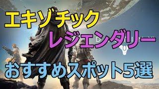 Destiny - 5箇所まとめて 装備&経験値稼ぎスポット thumbnail