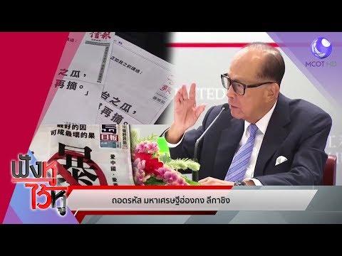 ถอดรหัส มหาเศรษฐีฮ่องกง ลีกาชิง ทุ่มเงินสื่อถึงรัฐบาลจีน - วันที่ 23 Aug 2019