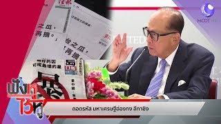 ถอดรหัส มหาเศรษฐีฮ่องกง ลีกาชิง ทุ่มเงินสื่อถึงรัฐบาลจีน (23ส.ค.62) ฟังหูไว้หู | 9 MCOT HD