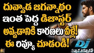 Reason behind dj duvvada jagannadham disaster | dj public talk | tollywood boxoffice tv