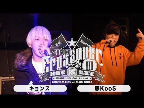 藤KooS vs キョンス/戦極CrossoverⅢ(2018.12.31)