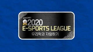 2020 아마레띠 E-Sports League 4탄|학…