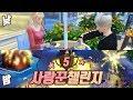 [류리가람] 서울 도심에서 커플이 무료로 데이트 하는법 공개합니다!