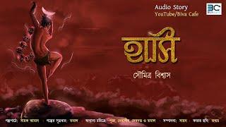 Hasi (হাসি) | Soumitra Biswas |Sayak Aman|Tantra |Scariest Story|Horror Supernatural|Tantriker Galpo