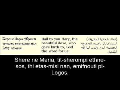 Shere Ne Maria - Hail to You Mary