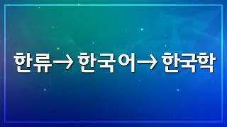 케이팝 문화가 이끈 한국문화, 한류 한국어 한국학