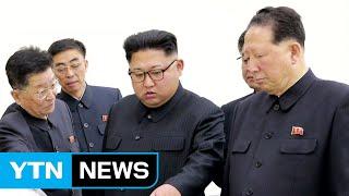 北 '핵·미사일 실험중단' 선언 의미는? / YTN