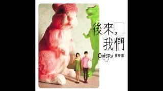 Crispy脆樂團 - 06.流浪(girl)