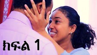Yemeabel Wanategnoch ( የማዕበል ዋናተኞች) - Season 01Episode 01 | Ethiopian Drama