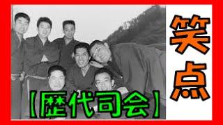 笑点司会【歴代は!?】 ~長寿番組の歴代司会者たち~ 歴代の司会を務...