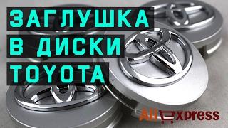 Посылки из Китая №97: Заглушки в диски Toyota