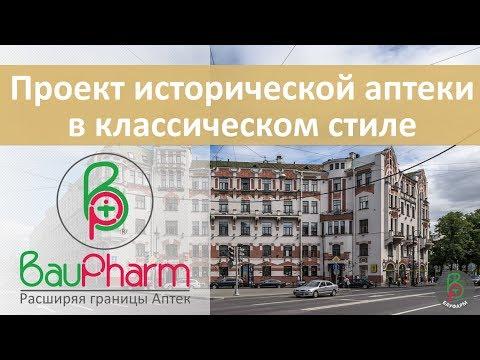 Проект аптеки. Дизайн проект исторической аптеки в классическом стиле