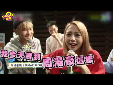 [ENG SUB] 2016.12.09 - Gui Gui and Nick Chou Go Crazy