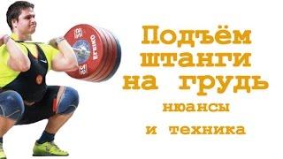 видео Упражнение Рывок штанги на грудь