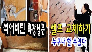 화장실문 교체 하는 방법 (25만원 절약하는법)
