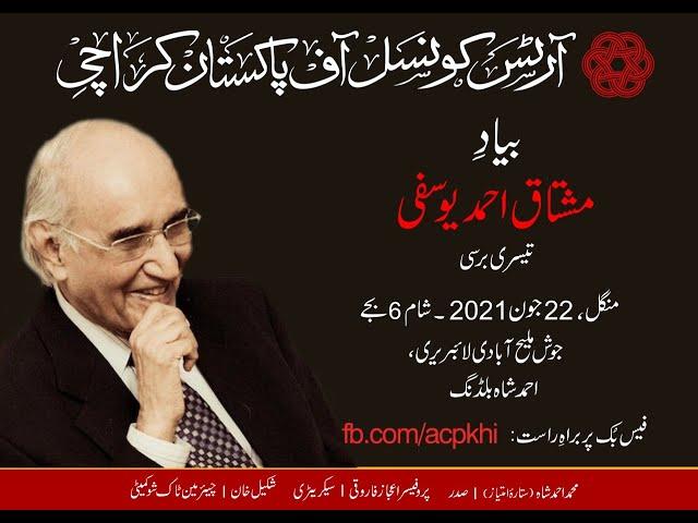 ACP Talks   Tribute   Mushtaq Ahmad Yusufi   Renowned Pakistani Satire and Humour Writer