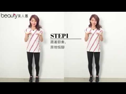 一首歌包妳瘦的郭書瑤超簡單舞蹈教室!