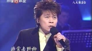 2004-04-27  昔日的戀歌  洪榮宏