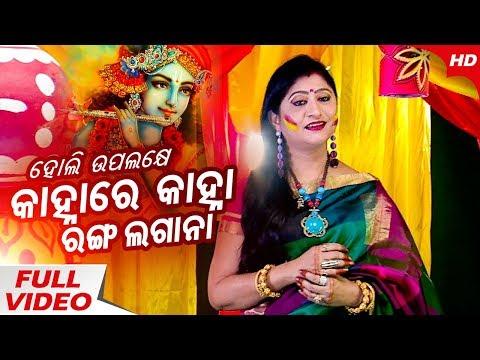 Kanha Re Kanha Ranga Laganaa - Devotional Krishna Bhajan | Namita Agrawal | Sidharth TV