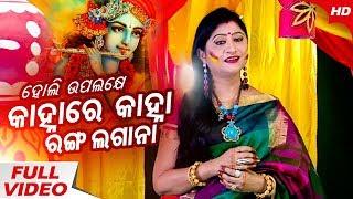 Kanha Re Kanha Ranga Laganaa - HOLI SPECIAL SONG by Namita Agrawal | 91.9 Sarthak FM