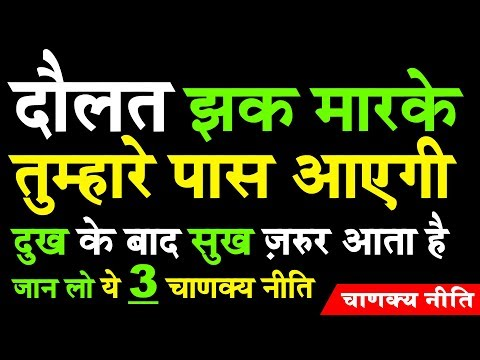 Bure Waqt se kaise nikle || How to become Successful || Motivational Video in Hindi | Chanakya Niti