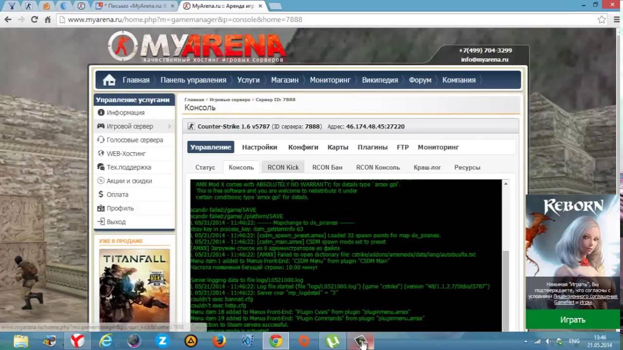 Как создать сервер CS НА ХОСТИНГЕ Myarena.ru, как оплатить сервер CS