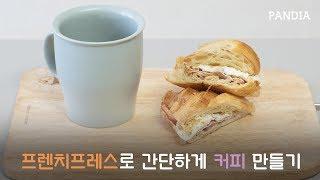 [4k] 프렌치 프레스로 커피내리기 그리고 간단한 아침…