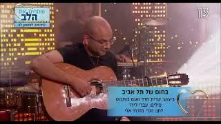 שרית חדד ואגם בוחבוט - בחום של תל אביב