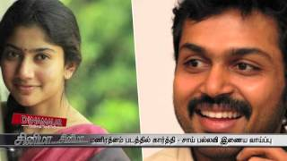 Actress Sai Pallavi and Karthi to do Director Manirathnam Movie - Dinamalar Video