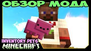 ч.277 - Милейшие мини Питомцы (Inventory Pets Mod) - Обзор мода для Minecraft