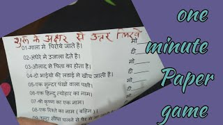 One minute written game//मोदी जी//kitty party fun game.
