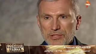 Почему война на Украине будет продолжаться, Военная Тайна, передачи и документальные фильмы   YouTub