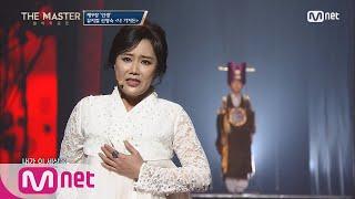 the master [풀버전/최종장] 인생이 뮤지컬인 신영숙의 '나가거든' 180119 EP.9
