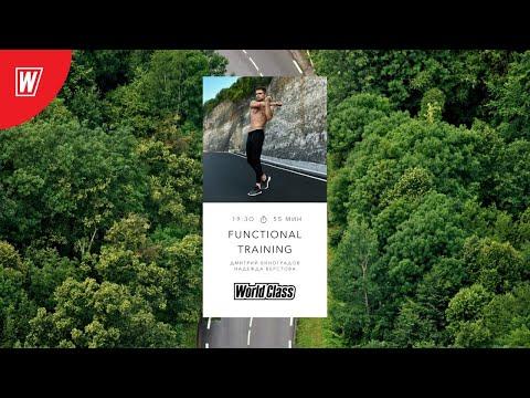 FT с Надеждой Верстовой и Дмитрием Виноградовым | 2 сентября 2020 | Онлайн-тренировки World Class