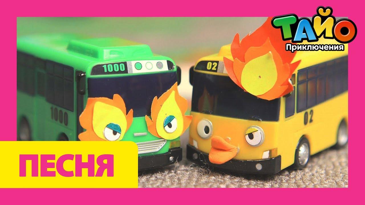 Тайо игрушки песня для детей l детские песни про машинки l Бум Чака Бум l  l Приключения Тайо