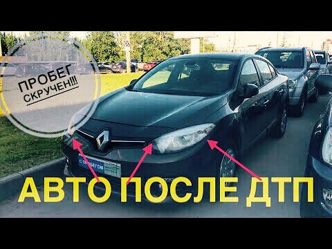 Скрутить пробег Renault Logan 2 2015г.в., без разбора, через OBD .