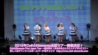 公演タイトル Doll✩Elements First Japan Tour ~春が来た!ゆるゆるご...