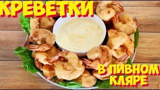 Креветки.Рецепт креветок в пивном кляре.Как быстро и вкусно приготовить креветки.Best shrimp recipe.